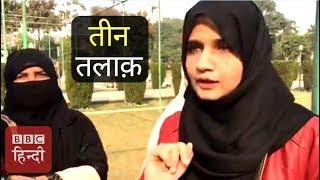 Muslim Women Talk About Triple Talaq Bill Tabled in Parliament (BBC Hindi)