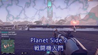 【PlanetSide2】PS4版PS2 戦闘機入門【字幕プレイ】