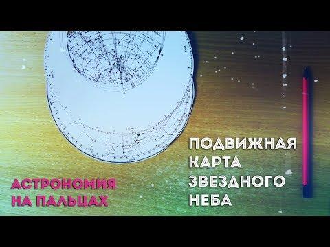 Как сделать подвижную карту звездного неба своими руками видео