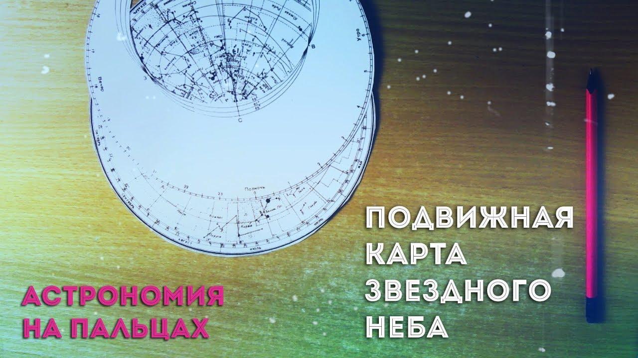 Как создать карту свездного неба
