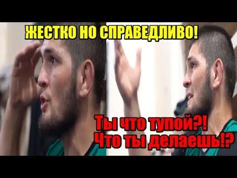 Хабиб ЖEСТКО ОТЧИТАЛ молодого бойца на тренировке / Поединок Умара Нурмагомедова!