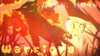 Коты-Воители - День, Ночь