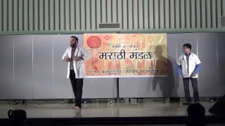 Bloomington Normal Marathi Mandal Padwa 2016 Skit - Aniruddha and Ganesh