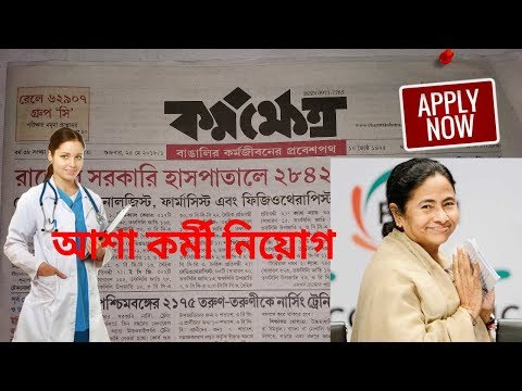 West Bengal ,Asha karmi , 2018 , Govt Job,Total post 106 , Darjeeling,