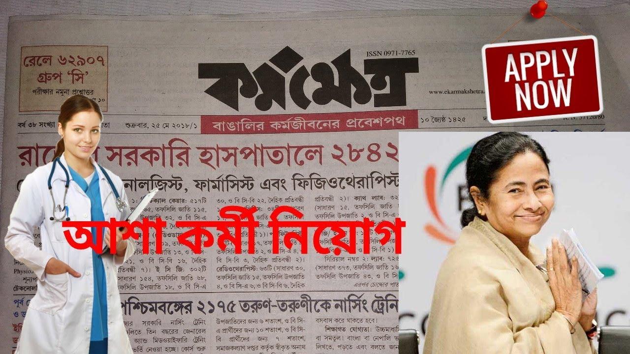 West Bengal ,Asha karmi , 2018 , Govt Job,Total post 106 , Darjeeling,