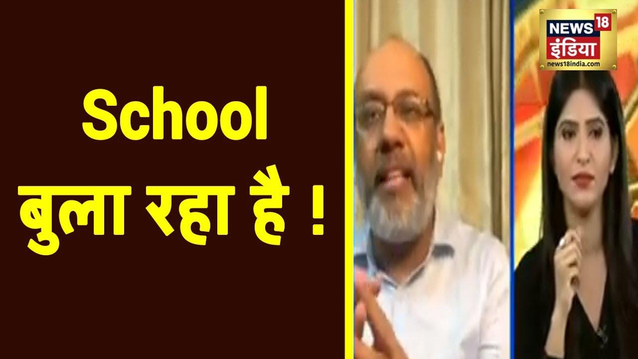 Dr. Rahul Bhargav ने कहा- 11वीं और 12वीं के बच्चों के लिए अब स्कूल खोल देने चाहिए