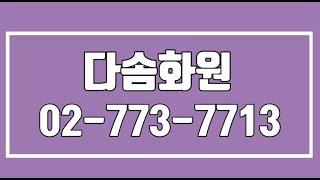 다솜화원,서울대도꽃상가,서울중구전국꽃배달서비스,남창동꽃…