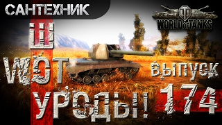 WoT УРОДЫ!!! Выпуск #174 World of Tanks (wot)