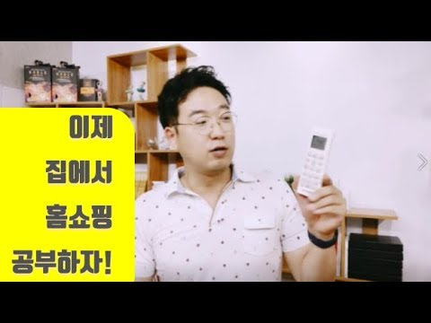 [김앤송] 충동구매 금지! 홈쇼핑 모니터링은 이렇게! #3 - 진디의 원포인트 레슨