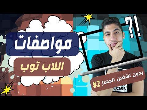 صورة  لاب توب فى مصر الدليل الشامل في معرفة مواصفات اللاب توب - نسخة 2020 - #2 معرفة المواصفات بدون تشغيل الجهاز شراء لاب توب من يوتيوب