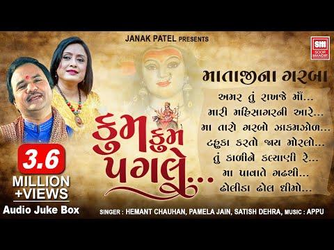 Kum Kum Pagle (GARBA) || કુમકુમ પગલે {ગરબા} || Hemant Chauhan, Pamela Jain