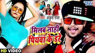 मिलब नाही पियवा के डरे I #Ankush Raja का मार्केट में एक बार फिर धमाकेदार #Video_Song_2020 I New Song