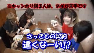 キャンディホリック vs 小泉千秋と愉快すぎる仲間達ッ 大食い対決!!~...