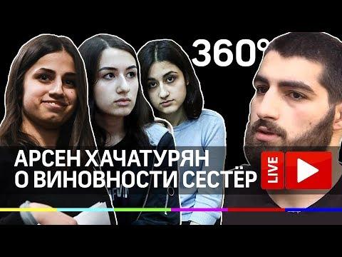 Дело сестер Хачатурян: брат Арсен с новыми подробностями убийства. Прямой эфир