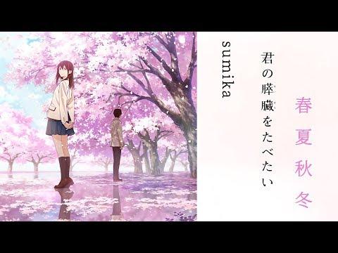 Sumika「 春夏秋冬」動畫版電影『我想吃掉你的胰臟』主題曲【中日歌詞】