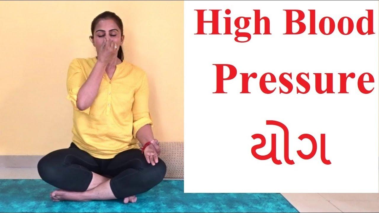 Yoga for High Blood Pressure : 5 Yoga Asana and Pranayama | Yoga Gujarati