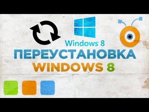 Как Переустановить Windows 8