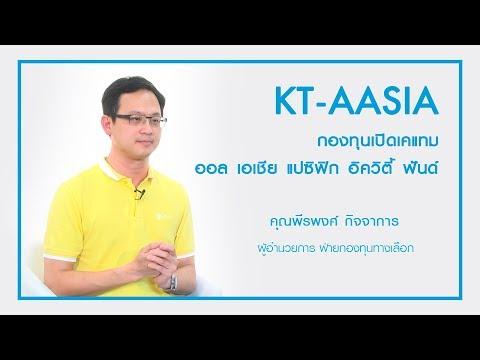 KT-AASIA กองทุนเปิดเคแทม ออล เอเชีย แปซิฟิก อิควิตี้ ฟันด์