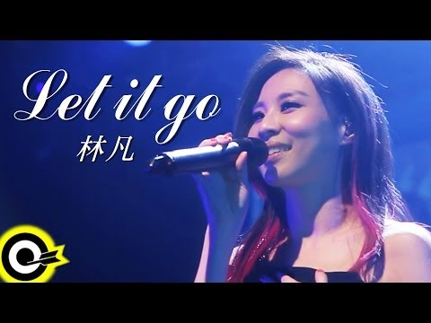 林凡 Freya Lim【Let it go】(Legacy演唱會版)(HD)