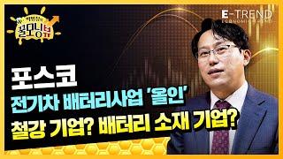 [국내 주식] 포스코, 전기차 배터리사업 '올인'  친…