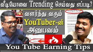 How to make a youtube trending video and life of a youtuber - youtube earning tips tamil