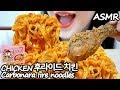 ASMR Fried Chicken Carbonara fire noodles 후라이드 치킨 + 까르보 불닭볶음면 리얼사운드 먹방 (EATING SOUNDS) NO TALKING