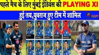 IPL 2019:BREAKING! पहले मैच के लिए मुंबई इंडियंस की PLAYING XI हुई तय, युवराज हुए टीम में शामिल... |