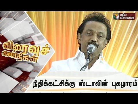 Speed News (29/11/2016) | Puthiyathalaimurai TV