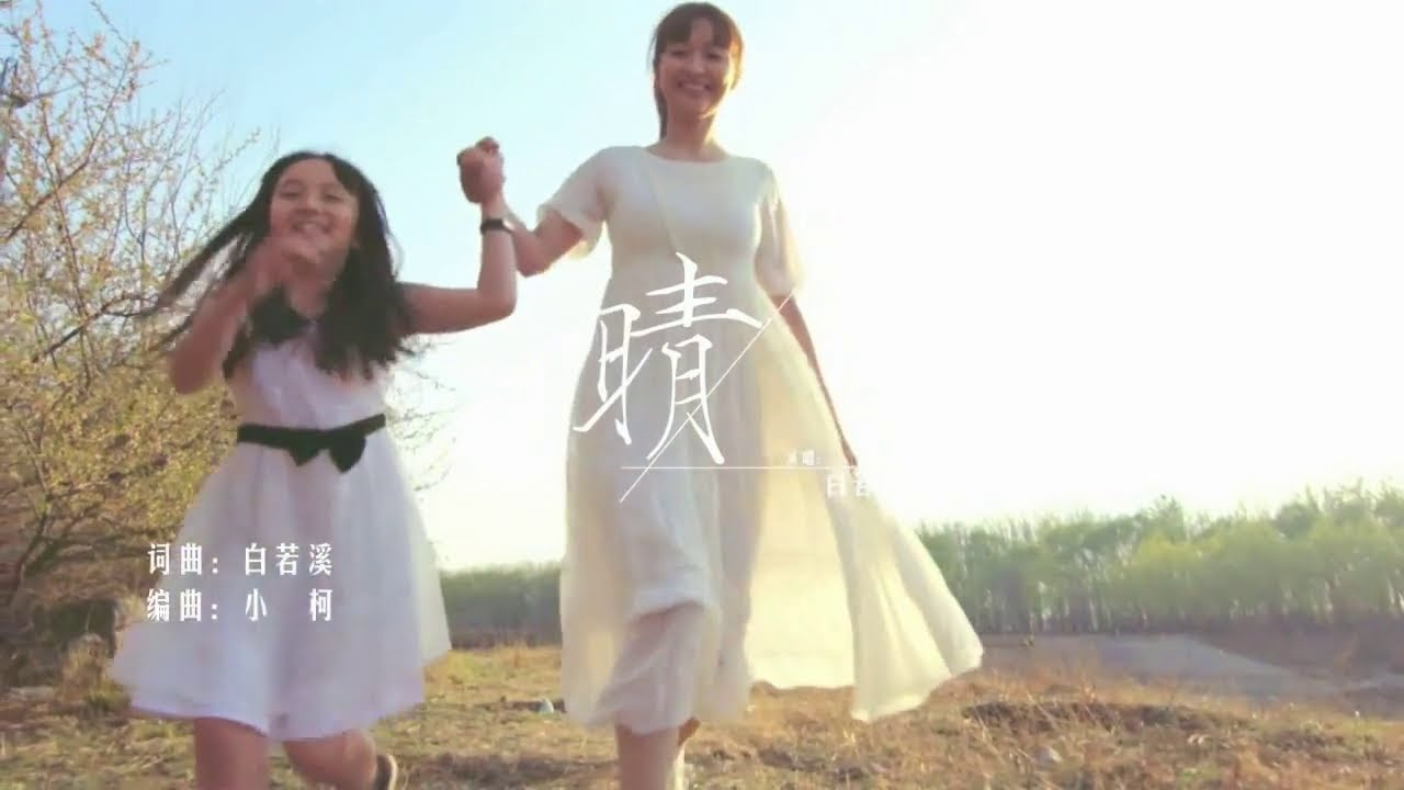 晴 - 白若溪 Fine - Bai Ruoxi