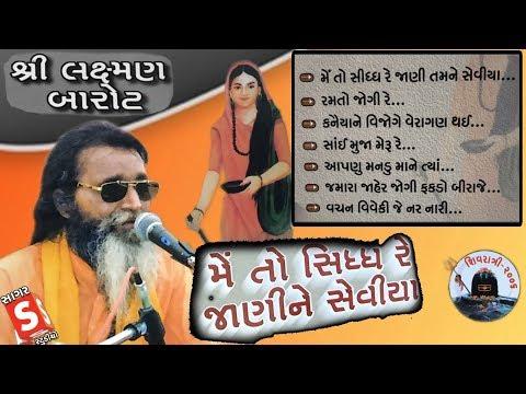 Me To siddh Re Jani Ne Seviya - Laxman Barot   Popular Gujarati Bhajan Collection