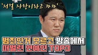 범죄인거 모르고 방송에서 자랑스럽게 떠벌린 연예인 TOP3