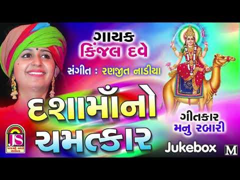 Kinjal Dave || Dashama Na Chamtakar || New...