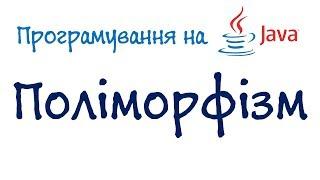 Урок 64. Поліморфізм (Українською)