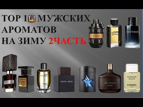 Top 10 мужских ароматов на зиму
