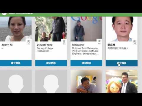 [網路創業] 社群行銷 陌生開發-如何讓陌生網友加入您的 LinkedIn 人脈網