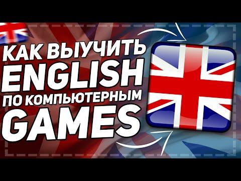 Как выучить АНГЛИЙСКИЙ ЯЗЫК по компьютерным играм | Учить английский ЛЕГКО!