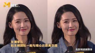 《中国机长》主演李沁透露观众反馈 感谢导演把空姐拍得好美【新闻资讯 | News】
