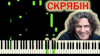 Как играть легко Скрябіін - Спи Собі Сама на Пианино