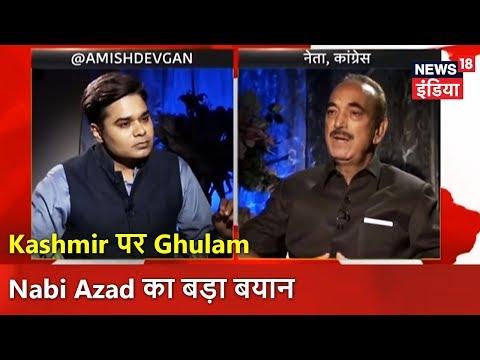 Kashmir पर Ghulam Nabi Azad का बड़ा बयान | मुद्दा गरम है | News18 India