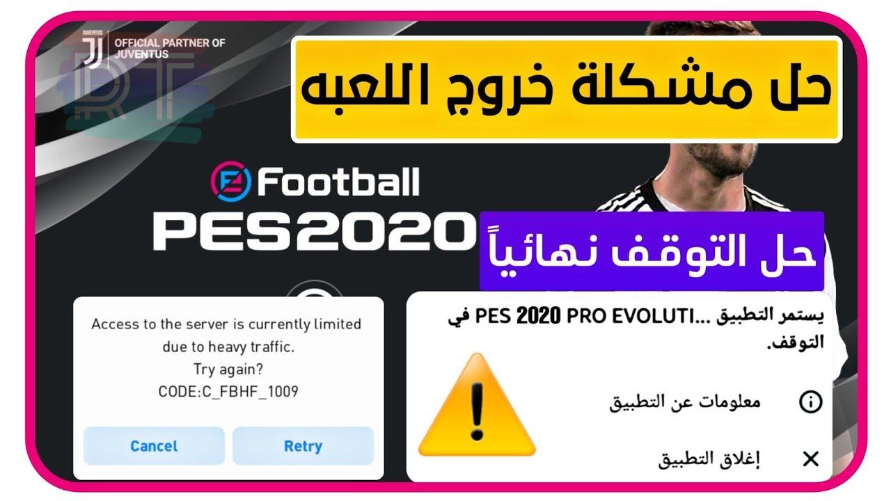 حل مشكله توقف لعبه pes 2020 mobile  مشكلةالخروج من لعبة بيس موبايل ٢٠٢٠