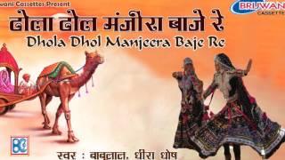 Download Hindi Video Songs - ढोला ढोल मंजीरा बाजे रे । Dhola Dhol Manjeera Baje Re