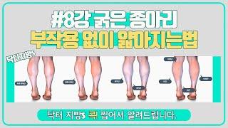[닥터지방쓰TV제8강]부작용 없는 종아리 성형 [대구탑…
