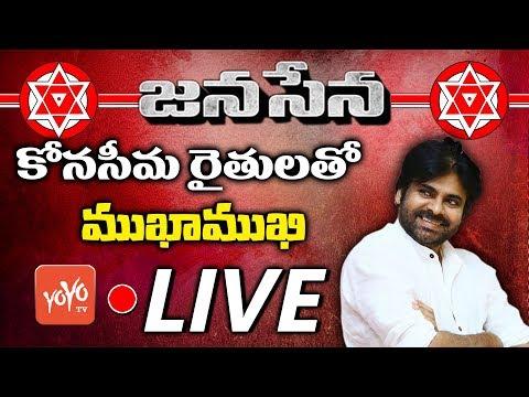 Pawan Kalyan LIVE | Pawan Kalyan Meeting with East Godavari Farmers | JanaSena PorataYatra | YOYO TV