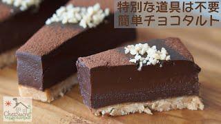 生チョコタルト|Chez Sucre砂糖の家さんのレシピ書き起こし