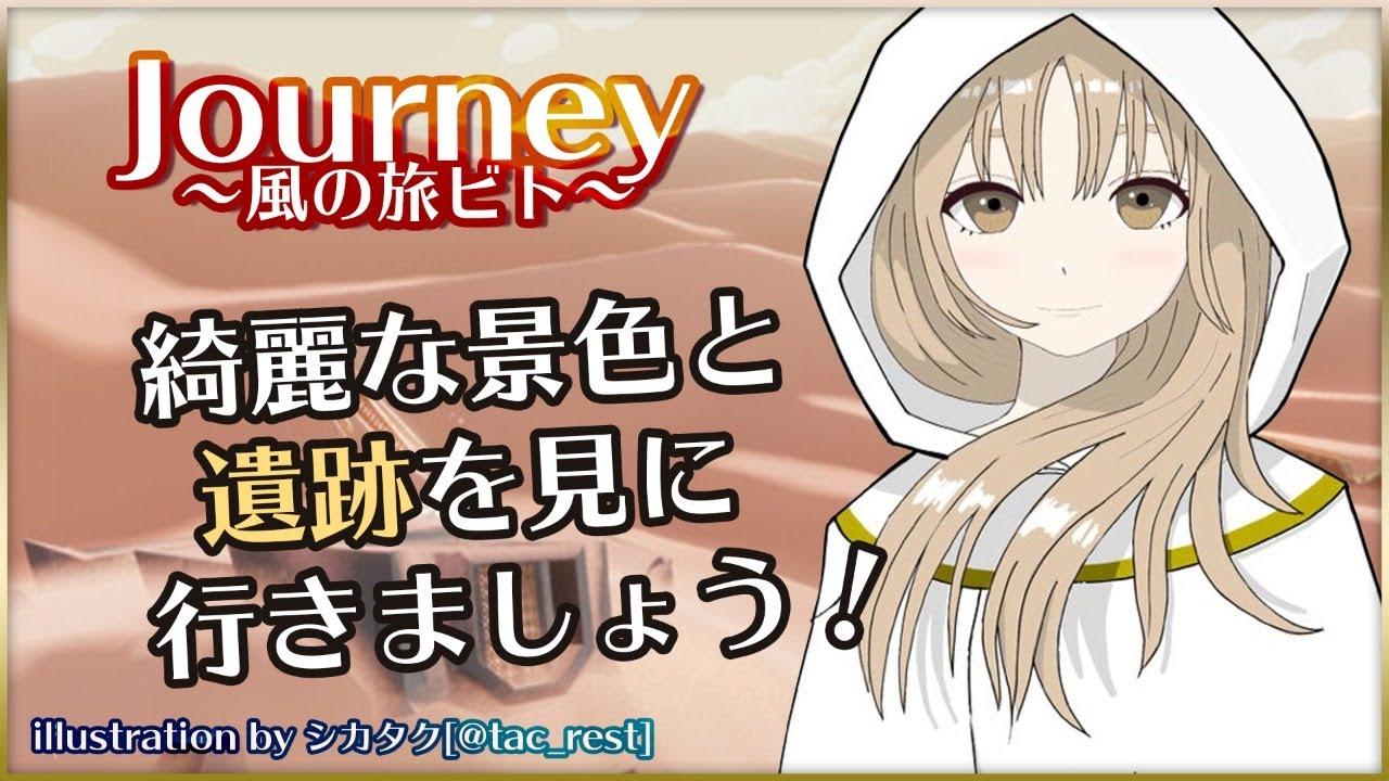【Journey/風ノ旅ビト】まったり、遺跡を旅しませんか?【にじさんじ/シスター・クレア】