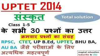 uptet sanskriet papier oplossing 2014 klasse 1-5 papier-1 complete papier-oplossing