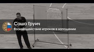 Саша Груич / взаимодействие игроков в нападении(взаимодействие игроков в нападении passing-game с использованием игры 1 на 1, low post и pick'n'roll Official page: russiabasket.ru Youtube:..., 2015-12-18T22:31:11.000Z)
