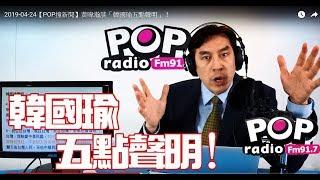 2019-04-24【POP撞新聞】黃暐瀚談「韓國瑜五點聲明」!
