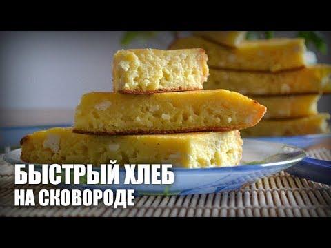 рецепт хлеба на сковородке