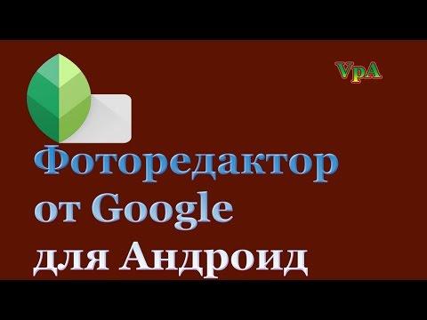 Фоторедактор от Google для Андроид